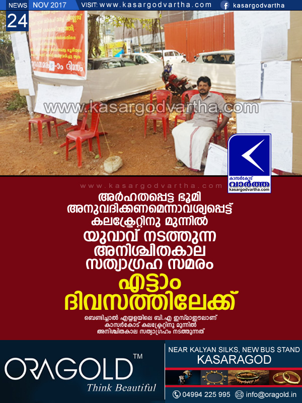 Kasaragod, Kerala, News, Strike, Collectorate, Land-issue, Complaint, Land issue; Youth's strike in front of Collectorate goes 8 days.