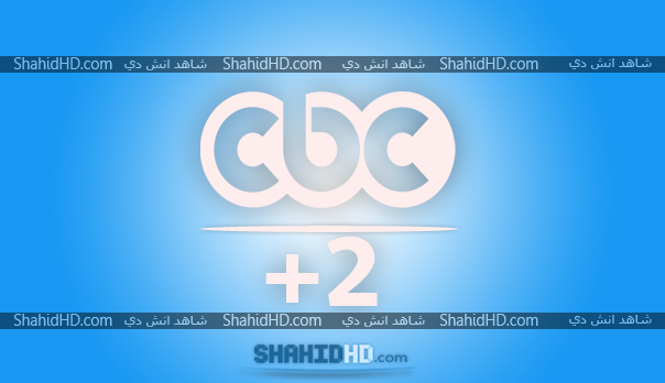 مشاهدة قناة CBC 2 بث مباشر CBC 2 TV LIVE HD