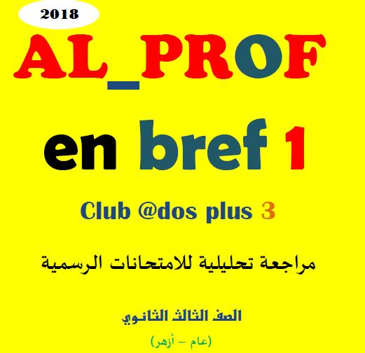 تحميل مراجعة ليلة الامتحان في اللغة الفرنسية  للثانوية العامة 2018