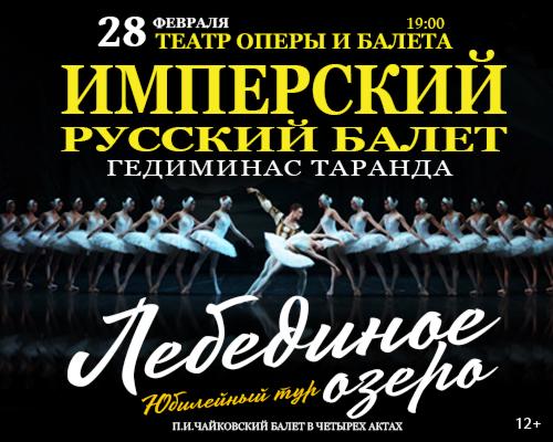 """Имперский русский балет """"Лебединое озеро"""""""