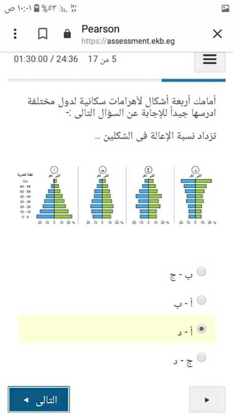 امتحان الجغرافيا الالكتروني للصف الاول الثانوي 2019 %25D8%25AC%25D8%25BA%25D8%25B1%25D8%25A7%25D9%2581%25D9%258A%25D8%25A7%2B%25D8%25A7%25D9%2588%25D9%2584%25D9%2589%2B%25D8%25AB%25D8%25A7%25D9%2586%25D9%2588%25D9%2589%2B%252846%2529