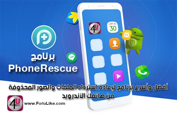 برنامج PhoneRescue لإعادة استرداد الملفات والصور المحذوفة الشهير - الآن متوفر لأجهزة الأندرويد