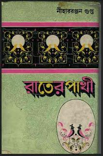 রাতের পাখী - নীহাররঞ্জন গুপ্ত Rater Pakhi by Nihar Ranjan Gupta