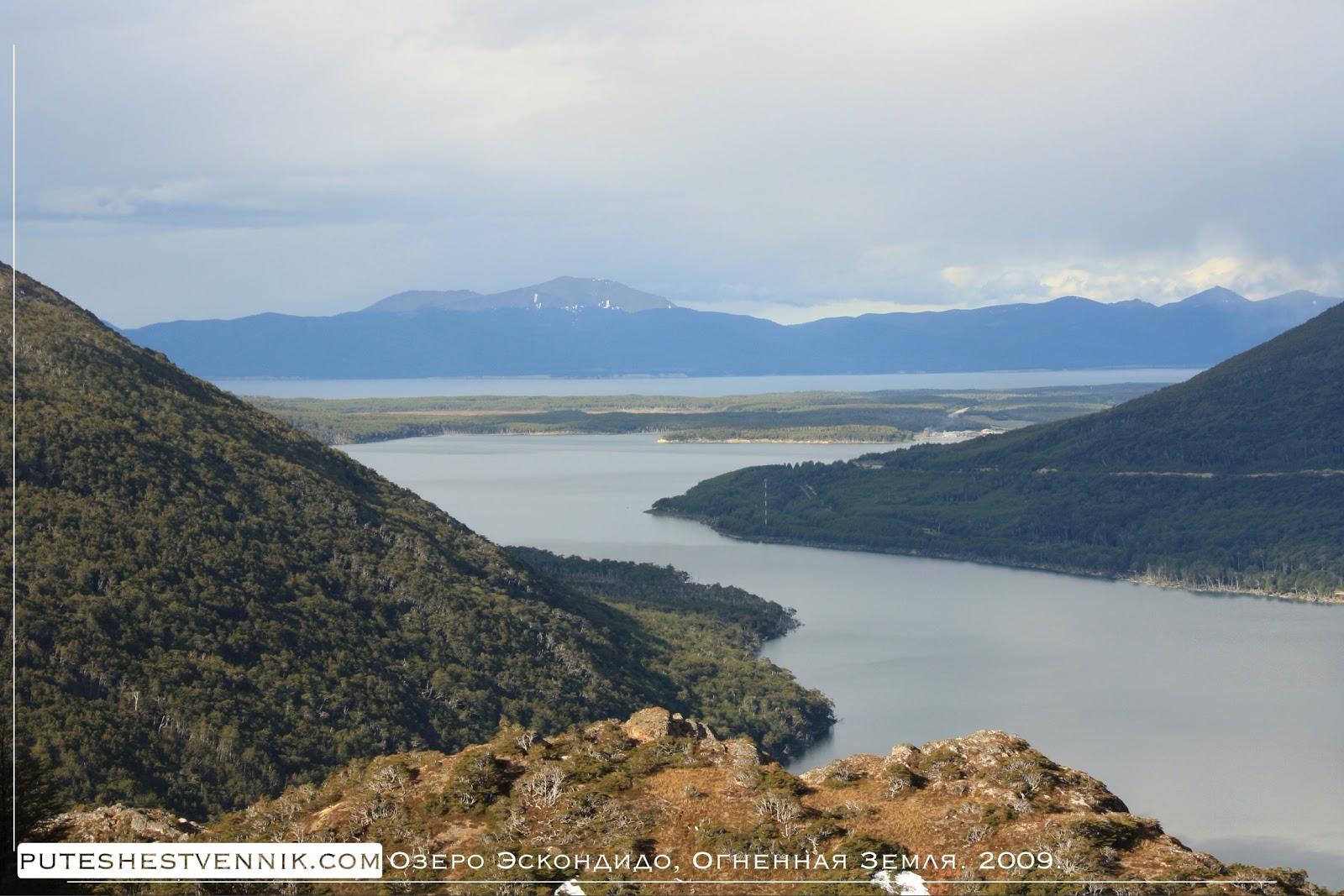 Озеро Эскондидо