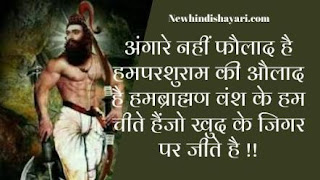 Brahman Status in Hindi | Pandit Attitude Status & Quotes