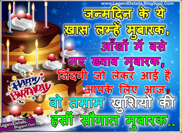 Beautiful Happy Birthday Shayari, Best Birthday Shayari in Hindi Font, Nice Hindi Birthday Shayari, New Birthday Shayari 2016, Beautiful Birthday Shayari for Whatsapp Facebook, Nice Happy Birthday Shayari for friend with HD images, Latest Bday Shayri for Love One, Funny Birthday Shayari, Birthday Shayari for Lover, Beautiful Happy Birthday shayari Girlfriend Boyfriend, GF BF, Brother Sister, Husband Wife, Mother Father, Wishes Shayari.Beautiful Happy Birthday Shayari messages, sms.
