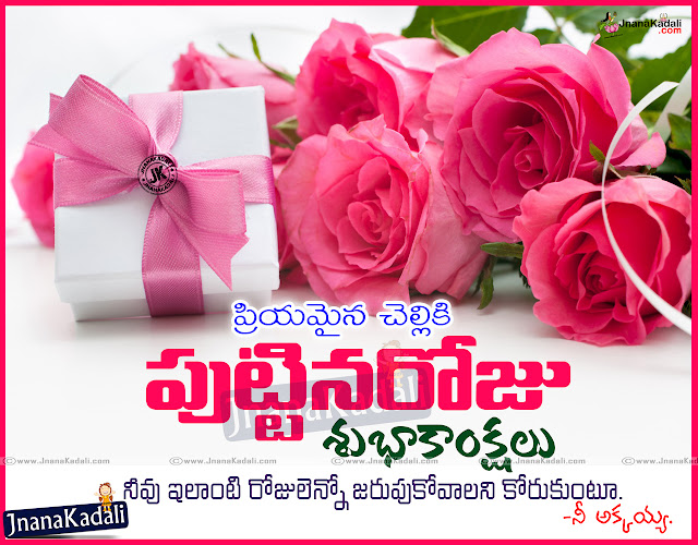 Here is nice birthday quotes and wallpapres in telugu language online,telugu language top birthday quotes picture messages,awesome telugu birthday topics and images,telugu language nice birthday quotations for best friends and for lovers,birthday telugu kavithalu,latest Happy birthday quotes in telugu language