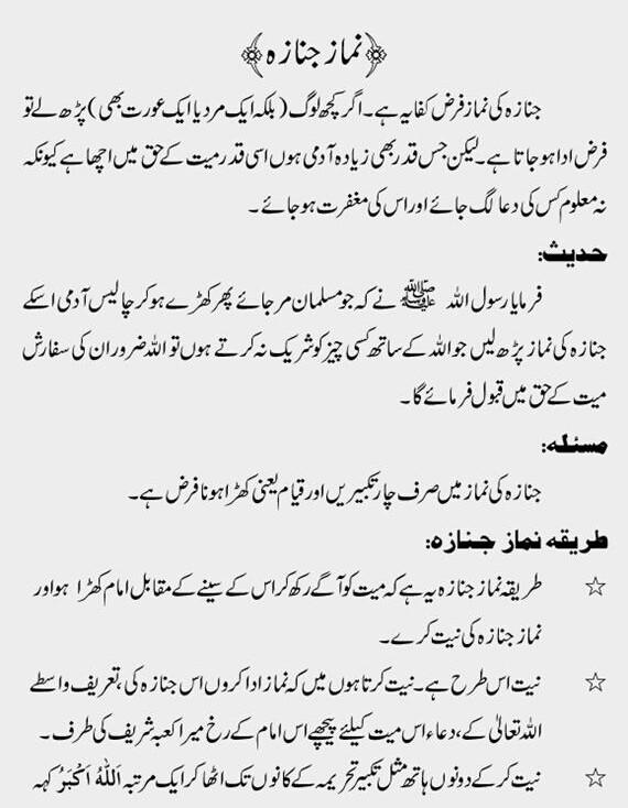 Namaz Ka Tarika In Hindi Book