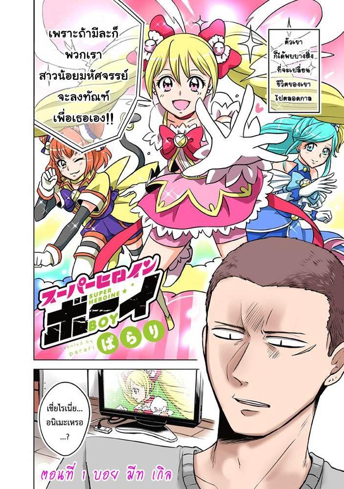 Super Heroine Boy - หน้า 4