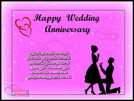 220 Happy Marriage Wishes In Tamil 2020 Quotes On Anniversary Married Life Happy Birthday 2020