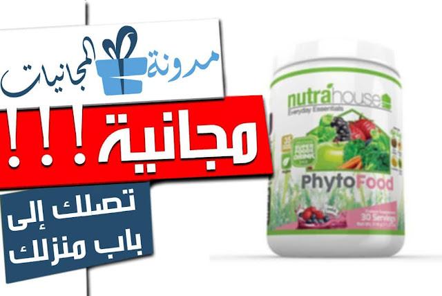 احصل على عينة مشروب الفواكه من Phyto Food SuperFoods مجانا الى باب منزلك