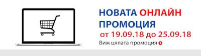 Онлайн промоции от 19.09 - 25.09