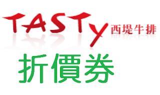 【西堤Tasty】1月份折價券/優惠券/折扣碼/coupon