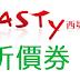 【西堤牛排Tasty】折價券/優惠券/折扣碼/coupon 3/24更新