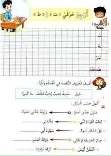 8 - كراس العطلة عربية سنة ثانية