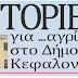 """Ο Κεφαλονίτης: """"Αυτός είναι ο επόμενος δήμαρχος του νησιού μας..."""""""