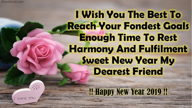 Happy New Year 2019 Flowers Lovely Quotes