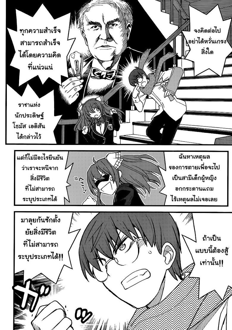 Black Yome ni Yoroshiku! - หน้า 25