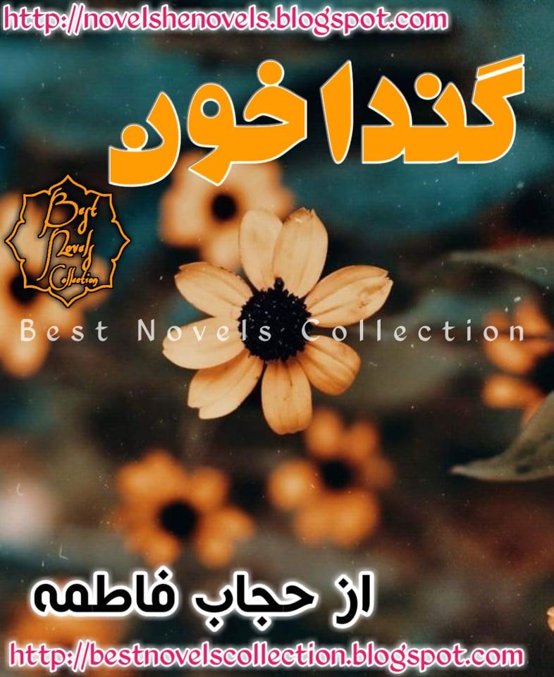 Ghanda Khoon By Hijab Fatima Complete | Kitab Library
