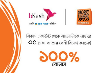 Bkash 100% Bonus Internet Offer Banglalink