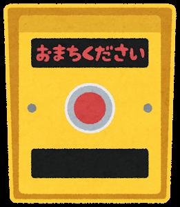 歩行者用押しボタンのイラスト(おまちください)