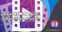برنامج arabicvid للايفون - تحرير فيديو الانستقرام