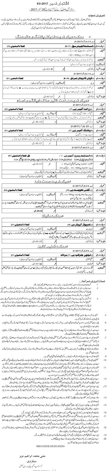 Jobs in Azad Kashmir Public Service Commission - AJKPSC