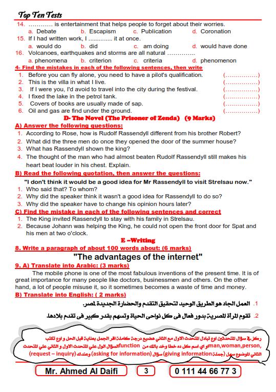 تحميل اهم الاسئلة المتوقعة فى اللغة الانجليزية الصف الثالث الثانوى, امتحانات بوكليت اللغة الانجليزية بالاجابات