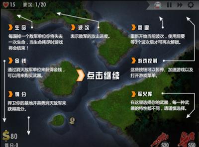 轟炸機防禦戰中文版(iBomber Defense),橫跨陸海空的策略防守塔防!