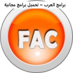 تنزيل برنامج تحويل الصوت الى جميع الصيغ FairStars Audio Converter