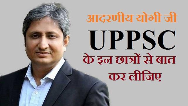 योगी जी UPPSC के इन छात्रों को बुलाकर बात कर लीजिए - रवीश कुमार