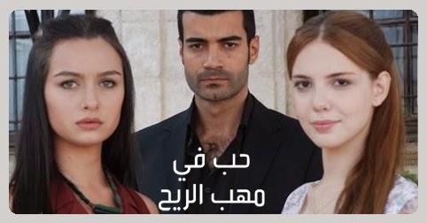 مسلسل حب في مهب الريح الجزء الثاني الحلقة 106