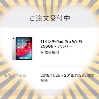 iPad Pro注文イメージ