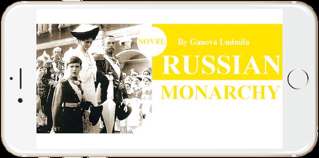 преступления века - расстрел царской семьи, монархия Романовых