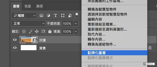 Adobe Photoshop 內容感知比率 - 點陣化圖層