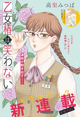 Novo mangá de Mitsuba Takanashi estreia na Cocohana: 'Otome Tsubaki wa Warawanai'