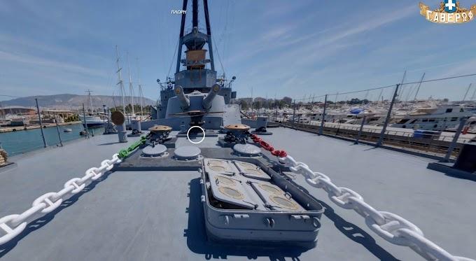 Εικονική Περιήγηση στο Πλωτό Ναυτικό Μουσείο Γ. ΑΒΕΡΩΦ με ένα «κλικ»