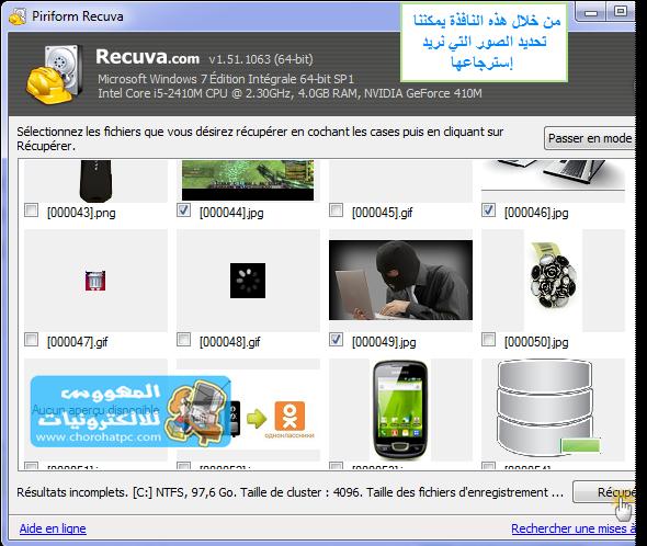 شرح بسيط لإسترجاع ملفاتك وصورك بعد الحذف حتى بعد الفورمات Recuva