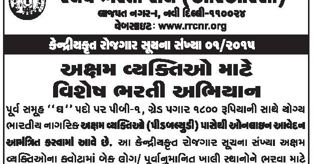 RRCNR Special Recruitment 2016 Drive for PWD Candidates