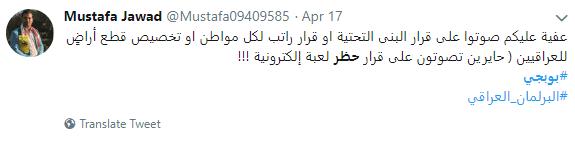 أراء العراقيين حول حظر لعبة ببجي