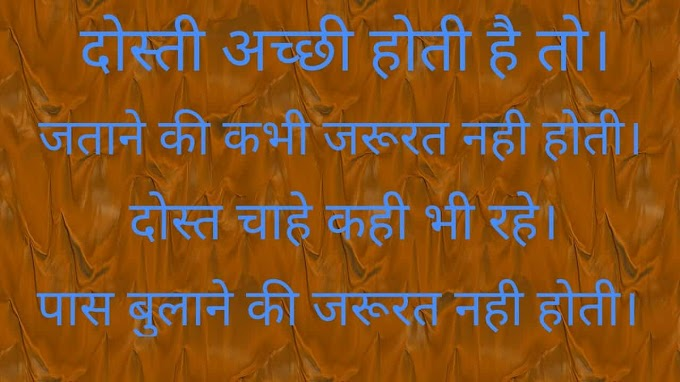 दोस्तो के लिए प्यार भरी शायरी  - Dosti Shayari in Hindi