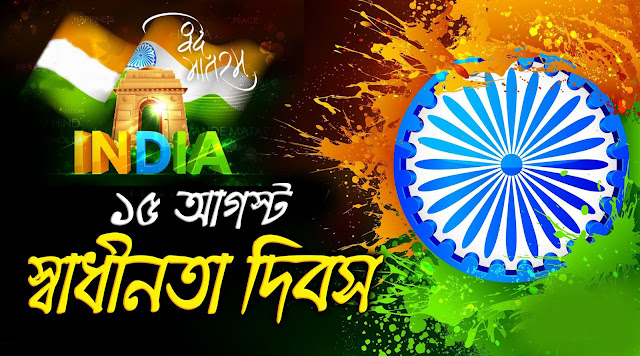 Happy Independence Day wishes in Bengali 2017
