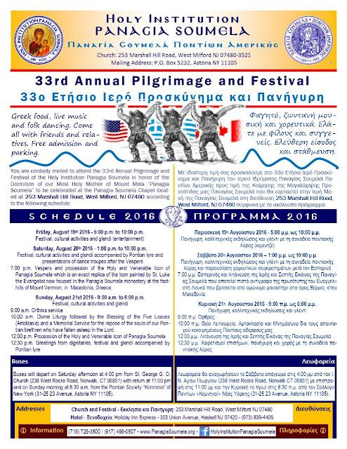 Γιορτάζουν οι Πόντιοι στην Αμερική για τη Μεγαλόχαρη, Προστάτιδα μας, Παναγία Σουμελά