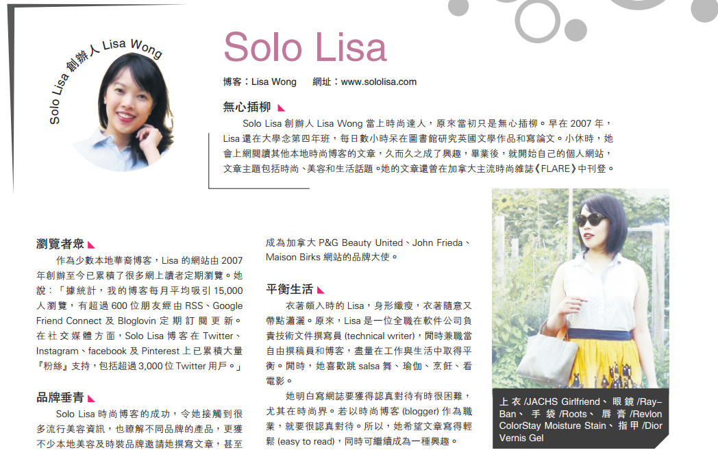 Solo Lisa in Sing Tao Daily