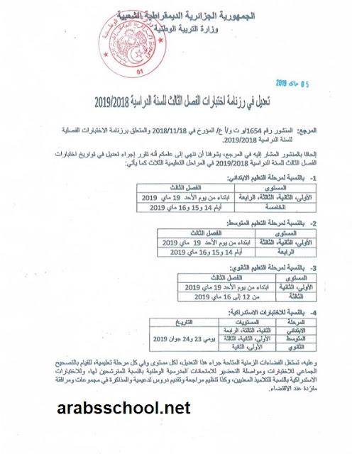 تعديل رزنامة الاختبارات الفصل الثالث 2018-2019 وزارة التربية الوطنية