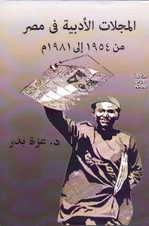 عزة بدر - المجلات الادبية في مصر من 1954 الي 1981 - ط المجلس الاعلي للثقافة