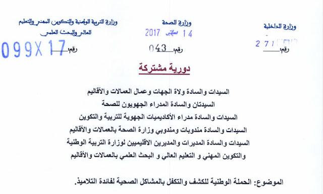 دورية مشتركة بين وزارة الصحة ووزارة التربية الوطنية بشأن الحملة الوطنية للكشف والتكفل بالمشاكل الصحية لفائدة التلاميذ
