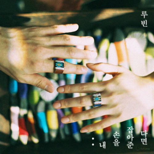 [Single] Ruvin – Hold My Hand