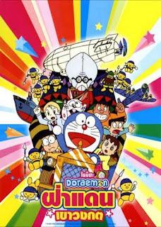 Doraemon The Movie (1993) ฝ่าแดนเขาวงกต