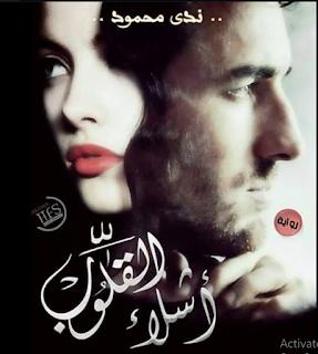 رواية أشلاء القلوب - ندى محمود
